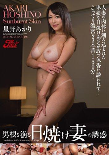 男根を漁る日焼け妻の誘惑 星野あかり Fitch [DVD]