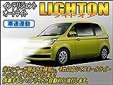 12V用インテリジェントオートライト【ライトオン】(車速連動タイプ)