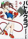 バトルクラブ 3 (ヤングキングコミックス)