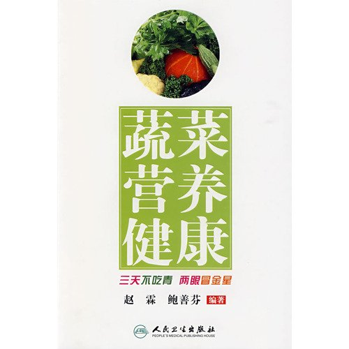 Vegetable Nutrition And Health (Paperback)