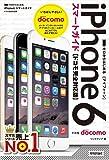 ゼロからはじめる iPhone 6 スマートガイド ドコモ完全対応版