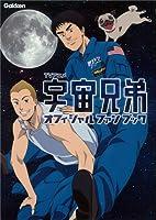 TVアニメ 宇宙兄弟 オフィシャルファンブック