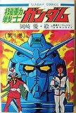機動戦士ガンダム〈第1巻〉 (1982年) (サンデー・コミックス)