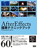 After Effects 標準テクニックブック