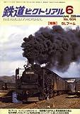 鉄道ピクトリアル 2008年 06月号 [雑誌]