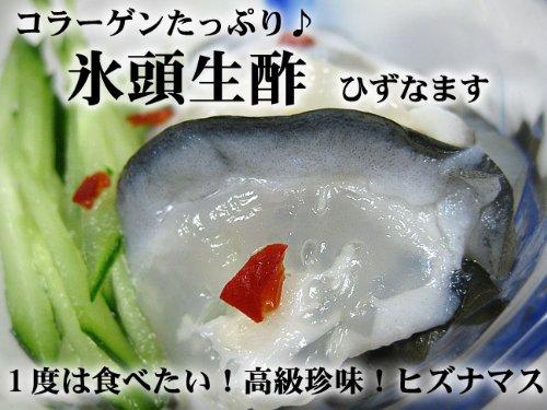 氷頭生酢【ひずなます】500g≪鮭頭軟骨の酢漬≫コラーゲンたっぷり♪鮭の頭の軟骨を酢漬けにした高級珍味【お得な業務用タイプ】