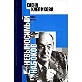 img - for Nevynosimyy Nabokov book / textbook / text book