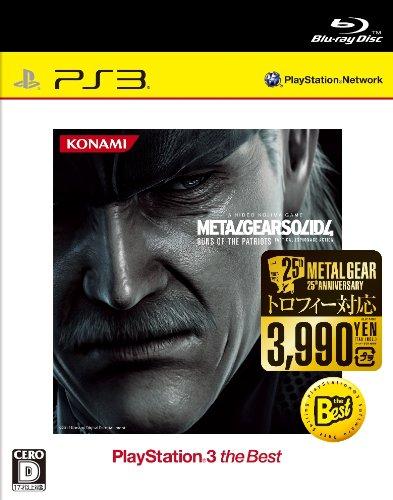メタルギア ソリッド 4 ガンズ・オブ・ザ・パトリオット PLAYSTATION 3 the Best(トロフィー機能対応版)