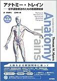 アナトミー・トレイン [DVD付] 第2版: 徒手運動療法のための筋筋膜経線