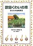 吹田くわいの本―なにわの伝統野菜