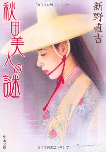 秋田美人の謎 (中公文庫)