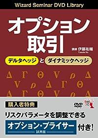 オプション取引 ──デルタヘッジとダイナミックヘッジ (<DVD>)