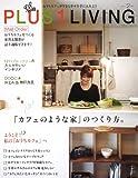 PLUS1 LIVING (プラスワン リビング) 2011年 02月号 [雑誌]