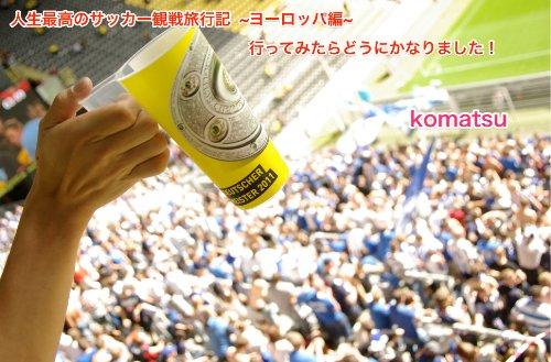 人生最高のサッカー観戦旅行記~ヨーロッパ編~