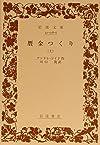 贋金つくり (上) (岩波文庫)