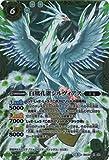白凰孔雀シルヴィアス/バトルスピリッツ/ドリームブースター【炎と風の異魔神】/BSC25-X03/X/緑/スピリット/コスト6