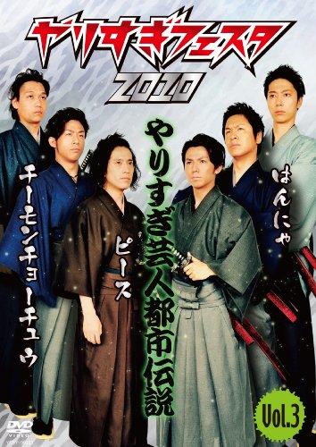 やりすぎフェスタ2010 やりすぎ芸人都市伝説 Vol.3 [DVD]