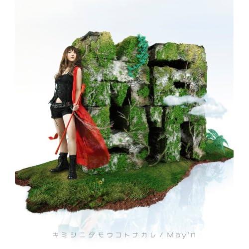 キミシニタモウコトナカレ [Single] [Maxi]
