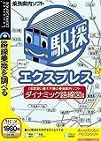 駅探エクスプレスver3.0 (説明扉付きスリムパッケージ版)