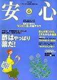 安心 2007年 06月号 [雑誌]