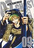 文庫版 07-GHOST(9): IDコミックス/ZERO-SUMコミックス