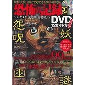 恐怖の記録DVD 2―いわくつき動画「百物語」 (メディアックスムック)