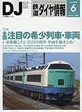 鉄道ダイヤ情報 2016年 06 月号 [雑誌]