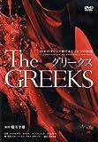 グリークス 10本のギリシャ劇によるひとつの物語 [DVD]