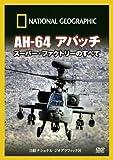 ナショナル ジオグラフィック〔DVD〕 AH-64 アパッチ