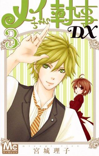 メイちゃんの執事DX 3 (マーガレットコミックス)