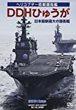 Amazon.co.jpDDHひゅうが 日本最大最新の護衛艦 [DVD]
