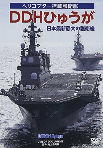 DDHひゅうが 日本最大最新の護衛艦 [DVD]