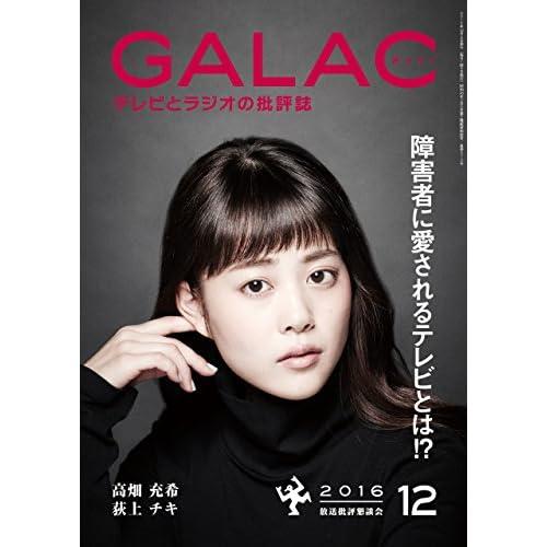 GALAC 2016年 12月号<GALAC> [雑誌]