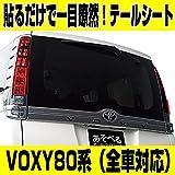 ヴォクシー 80系 全車対応 テール フィルム テール クリアシート TOYOTA VOXY