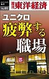 ユニクロ 疲弊する職場—週刊東洋経済eビジネス新書No.01