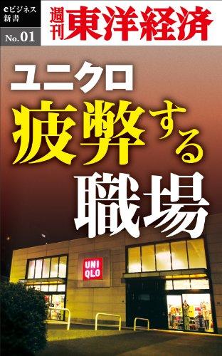ユニクロ 疲弊する職場―週刊東洋経済eビジネス新書No.01