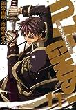 07-GHOST: 11 (ZERO-SUMコミックス)