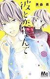 彼と恋なんて 3 (マーガレットコミックス)