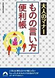大人のマナーものの言い方便利帳 (青春文庫)