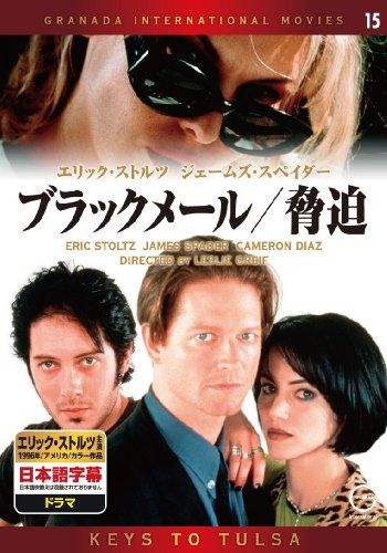 DVD洋画セレクション 15、ブラックメール/脅迫