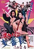 女番長[DVD]