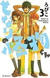 となりの怪物くん(3) (デザートコミックス)