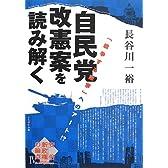 自民党改憲案を読み解く―「戦争する国家」へのアート!? (安倍新政権の論点)