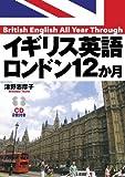 イギリス英語ロンドン12か月