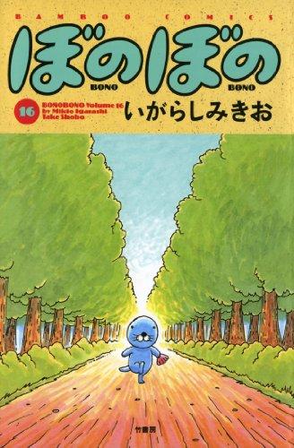 ぼのぼの(16) (バンブーコミックス 4コマセレクション)
