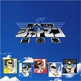 <ANIMAX 1200シリーズ>(153)鳥人戦隊ジェットマン 音楽集