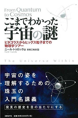 ここまでわかった宇宙の謎――ピタゴラスからヒッグス粒子までの物理学ツアー