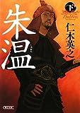 朱温 下 (朝日文庫)