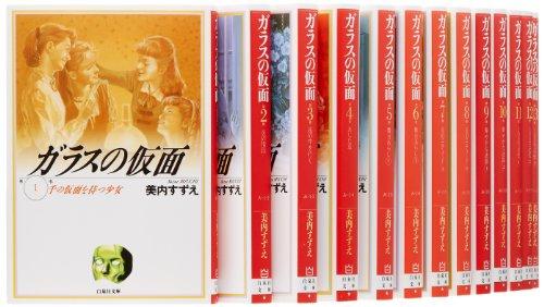 ガラスの仮面 文庫版 コミック 1-26巻セット (白泉社文庫)
