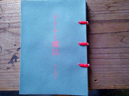 kodomo-to-mahou-mutually-books-japanese-edition